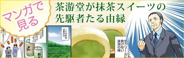 「漫画で見る」茶游堂が抹茶スイーツの先駆者たる由縁