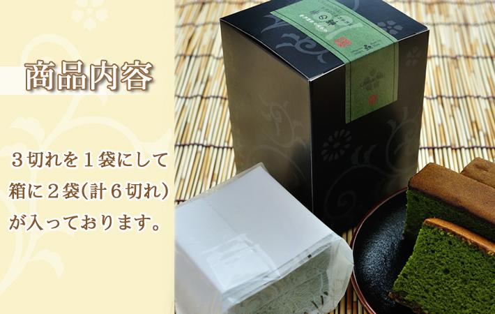 抹茶カステラ商品説明