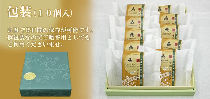 京・宇治どら焼き包装
