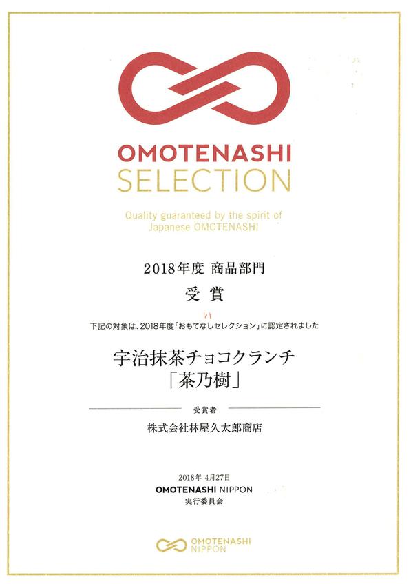 おもてなしセレクション2018に受賞しました!!