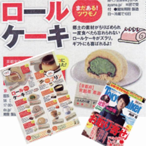 東京ウォーカー 「まだある!ツワモノロールケーキ」