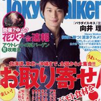 東京ウォーカー 「まだある!ツワモノロールケーキ」のサムネイル