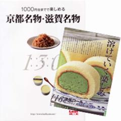 京都名物・滋賀名物  濃茶ロールケーキ紹介