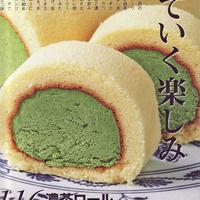 京都名物・滋賀名物  濃茶ロールケーキ紹介のサムネイル