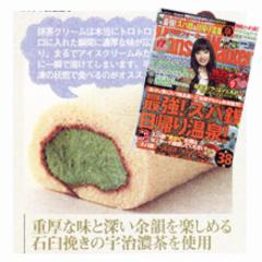 関西ウォーカー  「京都宇治の絶品スイーツ」特集