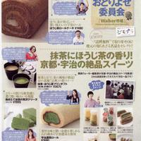 関西ウォーカー  「京都宇治の絶品スイーツ」特集のサムネイル
