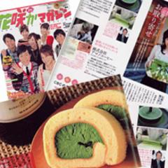 花咲かマガジン  「京都とっておきのお取り寄せ」