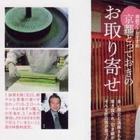 花咲かマガジン  「京都とっておきのお取り寄せ」のサムネイル