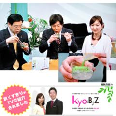 京bizS [KBS京都テレビ]  京くずきりを紹介していただきました。