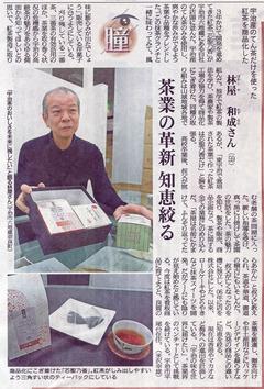 京都新聞に宇治和紅茶「芯聖乃香」が掲載されました。