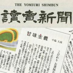 読売新聞に濃茶ロールケーキが紹介されました。