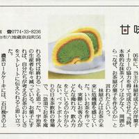 読売新聞に濃茶ロールケーキが紹介されました。のサムネイル