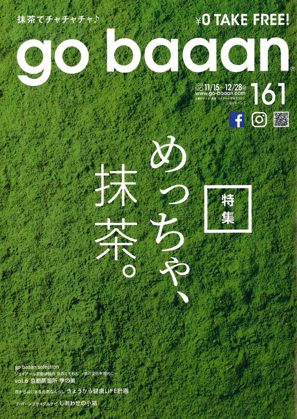 「go baaan」11/15~12/28号に掲載されました。