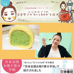 「日本全国お取り寄せ手帖」に濃茶ロールが掲載されました。