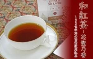 宇治和紅茶【芯聖乃香】