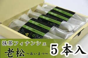 抹茶フィナンシェ【老松】 5個入
