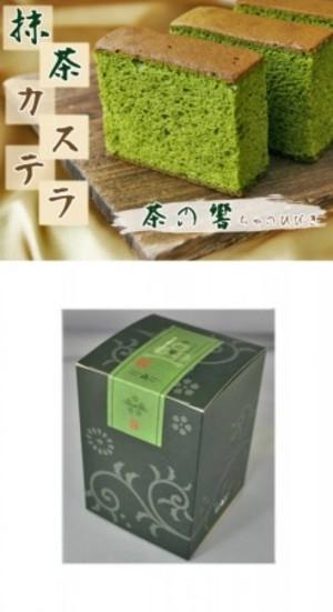 抹茶カステラ【茶の響】
