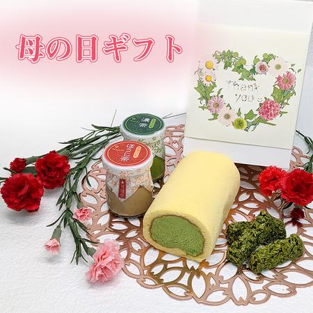 母の日ギフト2021【濃茶ロール・宇治ぷりん・抹茶チョコクランチ】