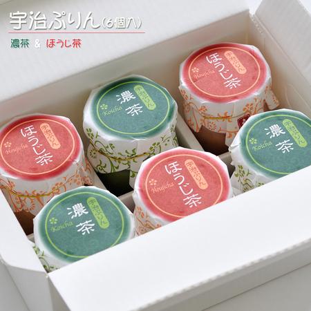 宇治ぷりん【濃茶&ほうじ茶・6個入】