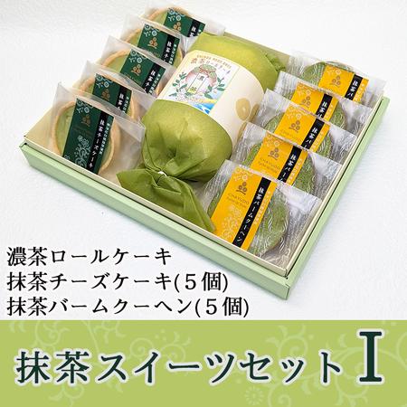 スイーツセットⅠ (濃茶ロール・抹茶チーズケーキ・抹茶バームクーヘン)