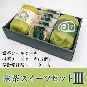 スイーツセットⅢ (濃茶ロール・茶游堂抹茶ロール・抹茶チーズケーキ)