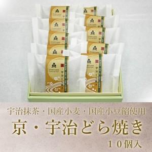 京・宇治どら焼き 10個入