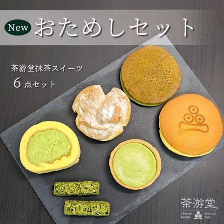 おためしセット(抹茶スイーツ6点セット)