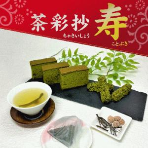 茶彩抄『寿』【送料込み】