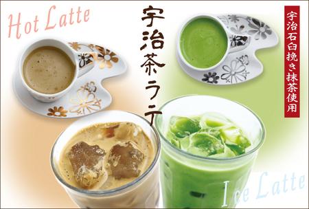 宇治茶ラテ【抹茶・ほうじ茶】